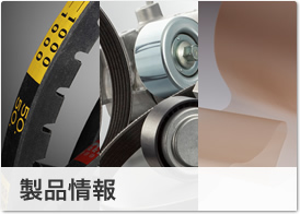 Search for industrial power transmission belts